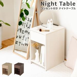 コンセント付きナイトテーブル 幅32cm サイドテーブル ベッドサイド ラック 引出し付き スリム ...