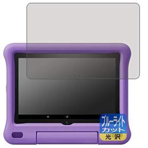 PDA工房 Fire HD 8 キッズモデル (2020年6月発売モデル) ブルーライトカット[光沢] 保護 フィルム 日本製|molto-bene