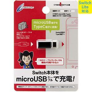【Switch Lite対応】 CYBER ・ microUSB-TypeC変換コネクター ( SWITCH 用) ブラック - Switch|molto-bene