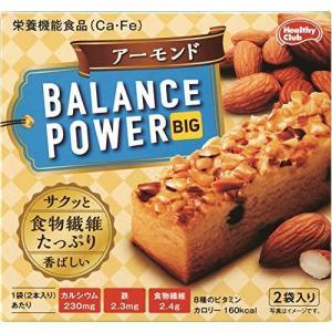 ハマダコンフェクト バランスパワービッグ アーモンド2袋(4本)入り×8箱|molto-bene