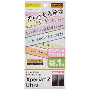 レイ・アウト Xperia Z Ultra フィルム オトナ女子向け保護フィルムx2(表/背面 フィルム) RT-SOL24F/E2|molto-bene