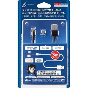 CYBER ・ マグネット充電ケーブル ( SWITCH / PS4 用) ブラック 3m - Switch PS4|molto-bene