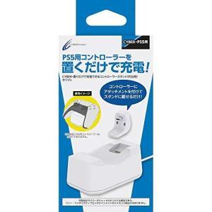 CYBER ・ 置くだけで充電できるコントローラースタンド ( PS5 用) ホワイト - PS5 molto-bene