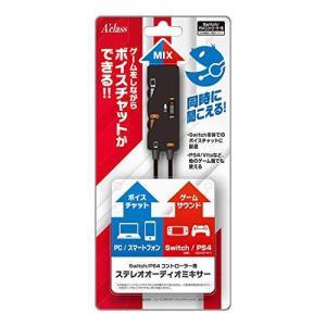 Switch/PS5/PS4コントローラー用ステレオオーディオミキサー molto-bene