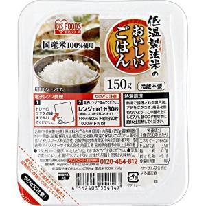 アイリスオーヤマ パック ごはん 国産米 100% 低温製法米のおいしいごはん 非常食 米 レトルト 150g×24個|molto-bene