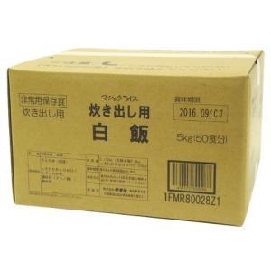 サタケ マジックライス 炊き出し用 白飯 50人分|molto-bene