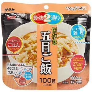 サタケ マジックライス 保存食 五目ご飯 100g ×4袋|molto-bene