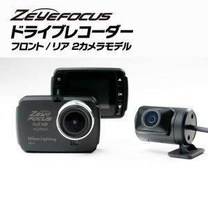 ZEYEFOCUS ドライブレコーダー フロント/リアセット NLDR002R 日本ライティング株式会社|molto-bene