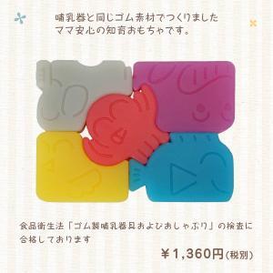 アニマルつみきパズル mom-shop