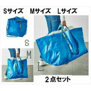 送料無料 2枚セット IKEA ブルーバッグ ショッピングバッグ イケア袋 IKEAショップ袋 FR...
