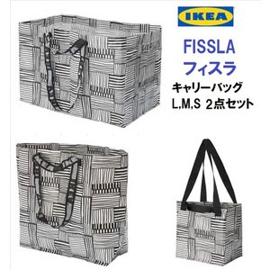 送料無料 IKEA FISSLA フィスラ キャリーバッグ L,M,S いずれか 2点セット
