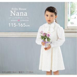 入学式 ブラウス 女の子 ナナ リボンタイ(小)|momi|04