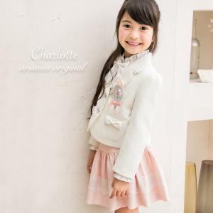 子供服 入学式 スーツ 女の子 女子 シャルロット 卒園 1...