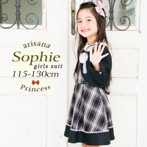 スーツ 入学式 子供服 女の子 女子 ソフィー 卒園 115...
