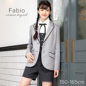 卒服 卒業式 スーツ 女の子 女子 ファビオ 150 160...