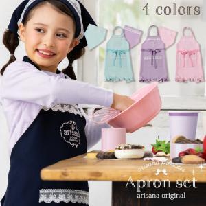 エプロン 子供 子供用 おしゃれ こども 150 130 三角巾 三角巾セット 小学校 小学校高学年