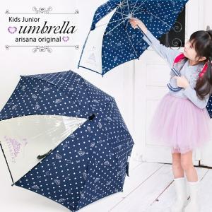 傘 長傘 キッズ 透明窓付き 女の子 はっ水 撥水 グラスファイバー カサ 子供 50 55cm M L momi