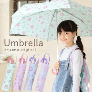 折りたたみ傘 子供用 女の子 簡単 軽量 55 センチ 傘 子供 小学生 折り畳み傘 キッズ ジュニア momi