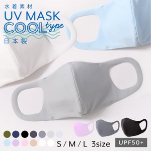 マスク 日本製 接触冷感マスク 夏用 涼しい 洗える 在庫あり 水着素材 水着マスク 大きめ 小さめ 立体 ポケット付き uvマスク 子供用 大人用 クールタイプの画像