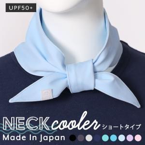ネッククーラー 保冷剤 日本製 uvカット 冷感 水着素材 レディース メンズの画像