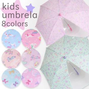 傘 子供用 女の子 キッズ 子供 ジュニア 丈夫 グラスファイバー 長傘 momi
