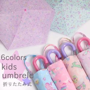 女の子 折りたたみ傘 子供用 折り畳み傘 キッズ 55cm 3段 雨具 ジュニア 安全設計 momi