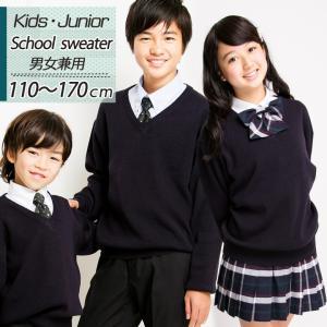 スクールセーター セーター 紺 男女兼用 子供...