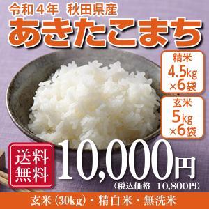 新米 米 お米 30kg 秋田県産 あきたこまち 令和3年産 5kg×6袋
