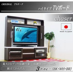 150ミドルTVボード 「チェイサー」|momijiyakagu