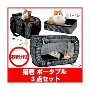 猫壱 いざという時のために!ポータブル3点セット(トイレ・キャリー・ケージ)+おまけ付き 折り畳み 猫用 防災 災害 避難 送料無料|momo-tail