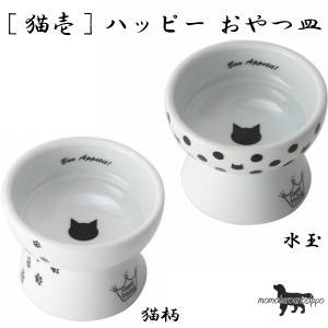 猫壱 ハッピー 脚付おやつ皿 水玉 猫用 食器 おやつ入れ フード|momo-tail