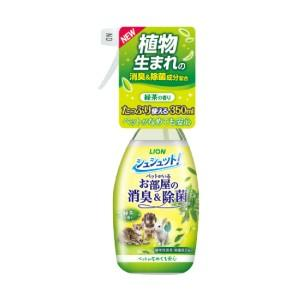 LION シュシュット!お部屋の消臭&除菌 緑茶の香り 本体 350ml|momo-tail