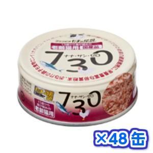 三洋食品株式会社 たまの伝説 730(ナナ・サン・ゼロ)老齢猫用 70g×48缶|momo-tail