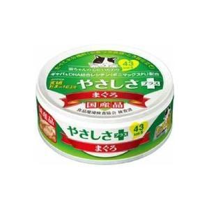 三洋食品株式会社 たまの伝説 やさしさプラス まぐろ 70g×48缶|momo-tail