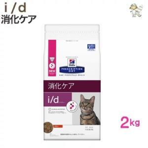 ヒルズ プリスクリプション・ダイエット 猫用 i/d ドライタイプ 2kg|momo-tail