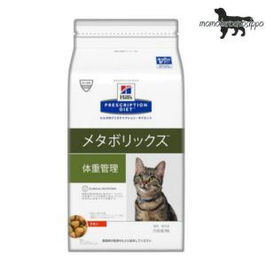 ヒルズ プリスクリプション・ダイエット 猫用 メタボリックス ドライタイプ 2kg|momo-tail
