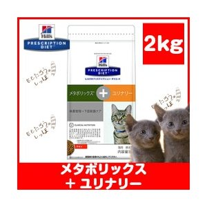 ヒルズ プリスクリプション・ダイエット 猫用 メタボリックス+ユリナリー 2kg|momo-tail