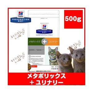 ヒルズ プリスクリプション・ダイエット 猫用 メタボリックス+ユリナリー 500g|momo-tail