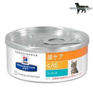 ヒルズ プリスクリプション・ダイエット 猫用 c/d  マルチケア 缶詰 粗挽きシーフード 156g 24缶|momo-tail