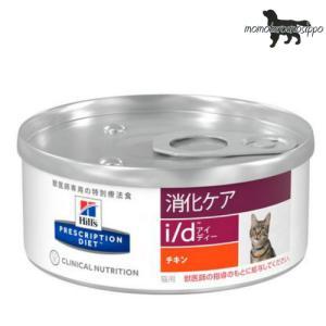 ヒルズ プリスクリプション・ダイエット 猫用 i/d 粗挽きチキン入り 缶詰 156g 24缶|momo-tail