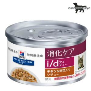 ヒルズ プリスクリプション・ダイエット 猫用 i/d 消化ケア 缶詰 チキン&野菜入りシチュー 82g 24缶 momo-tail