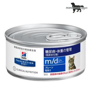 ヒルズ プリスクリプション・ダイエット 猫用 m/d 粗挽きチキン入り 缶詰 156g×24缶|momo-tail