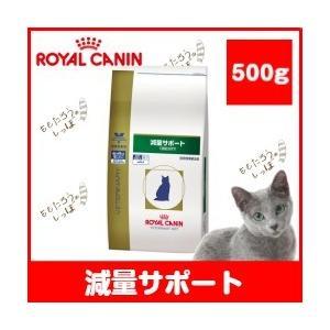 猫用 減量サポートは、減量を必要とする猫に給与することを目的として、特別に調製された食事療法食です。...