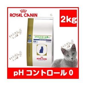 ロイヤルカナン 猫用 pHコントロール0(ゼロ) 2kg 療法食|momo-tail
