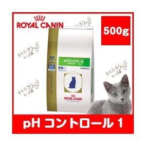猫用 pHコントロール1は、下部尿路疾患(ストルバイト結石症およびシュウ酸カルシウム結石症)の猫に給...