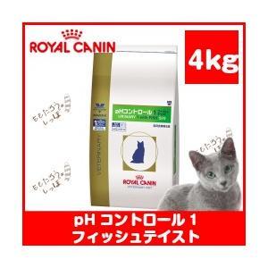 ロイヤルカナン 猫用 pHコントロール1 フィッシュテイスト 4kg 療法食|momo-tail