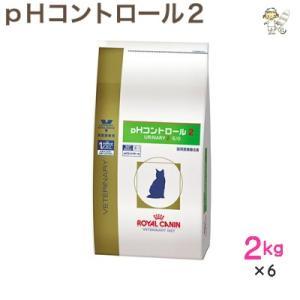 ロイヤルカナン 猫用 pHコントロール2 2kg×6 療法食 送料無料 momo-tail