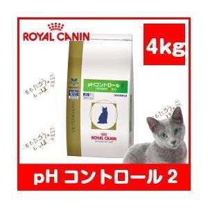 ロイヤルカナン 猫用 pHコントロール2 4kg 療法食 momo-tail