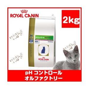 ロイヤルカナン 猫用 pHコントロール オルファクトリー 2kg 療法食|momo-tail