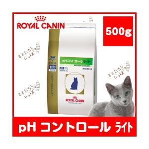 ロイヤルカナン 猫用 pHコントロール ライト 500g 療法食|momo-tail